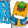 ゆるキャラのぐんまちゃんで有名な群馬県の日本一のものを集めてみた。