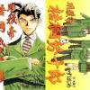 明稜帝梧桐勢十郎を書いたかずはじめは、女性漫画家でジャンプの編集長の瓶子吉久と結婚していた!