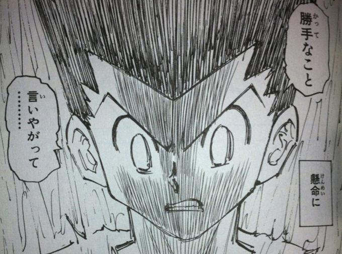 冨樫義博 漫画