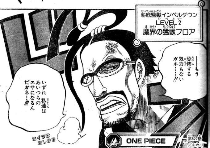 ワンピース Mr.3