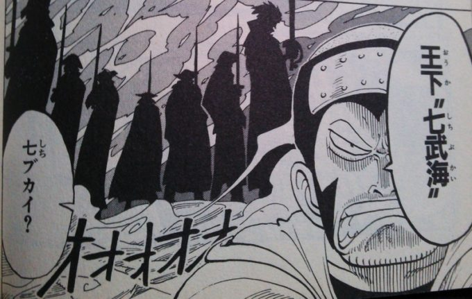 ワンピース 王下七武海 メンバー
