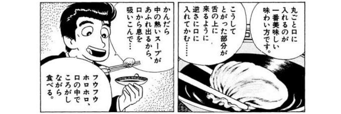 美味しんぼ 山岡士郎 27歳 年齢