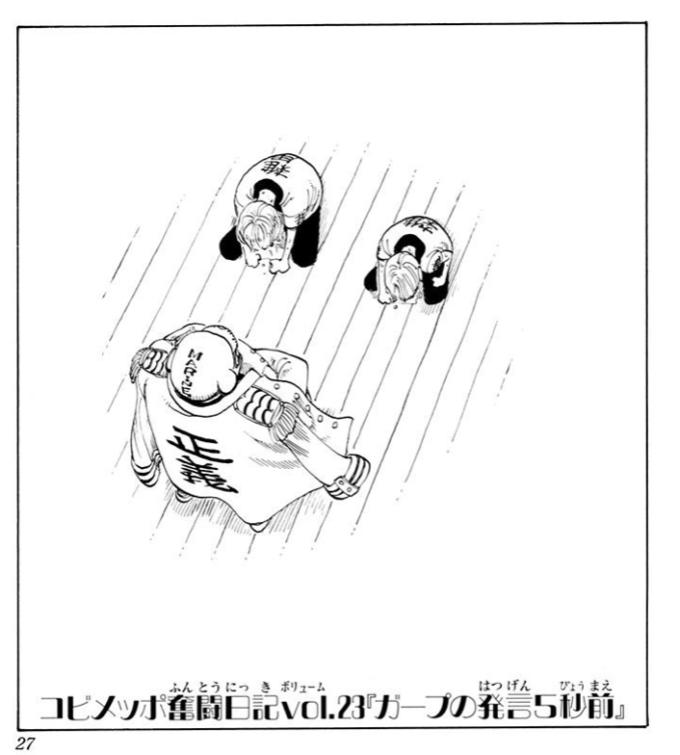 ワンピース 扉絵 コビメッポ