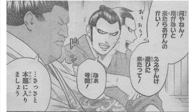 大和号 火ノ丸相撲