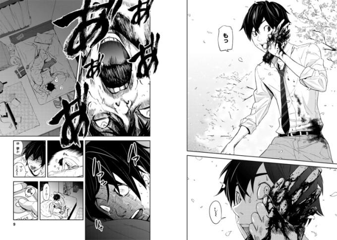 王様ゲーム 漫画 小説
