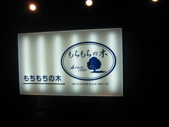 もちもちの木 新宿店