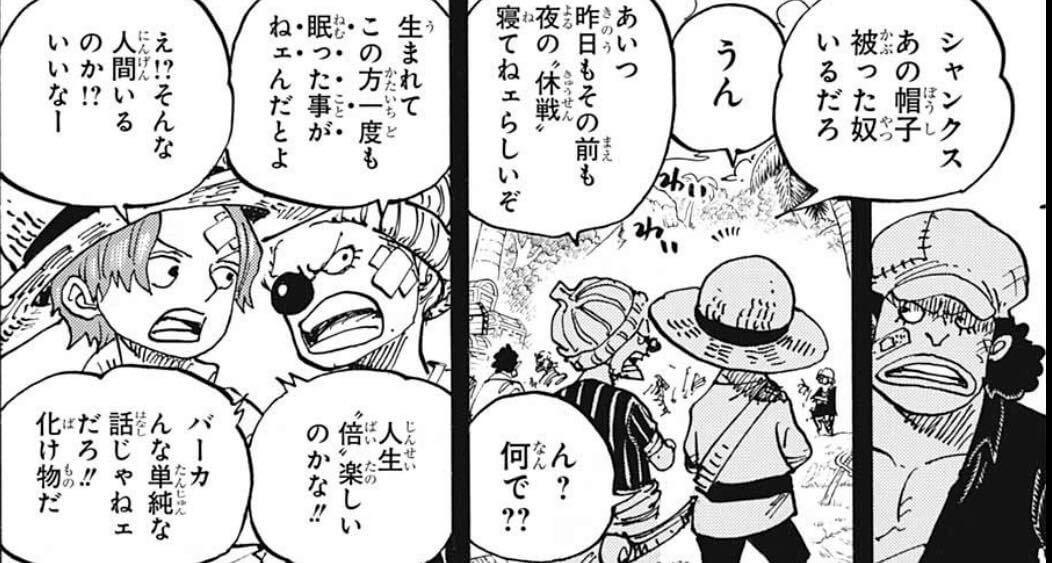 ワンピース伏線 黒ひげ