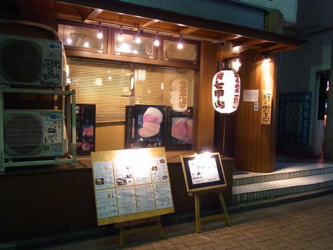七甲山渋谷道玄坂店