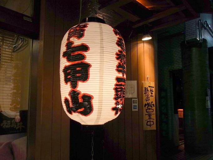 焼き肉屋 七甲山渋谷道玄坂店