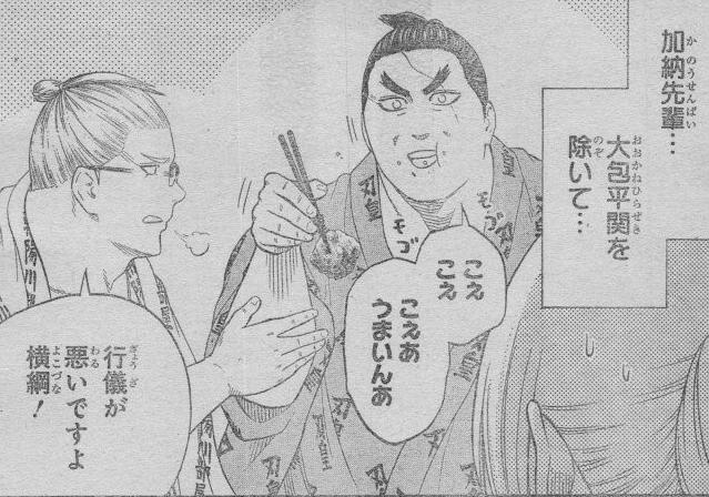 加納 火ノ丸相撲