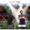 人気サッカーゲームがスマホアプリに!スキルやプレイの再現が凄い!FIFA14