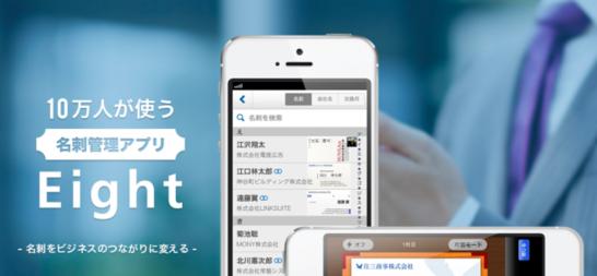 名刺管理アプリ eight