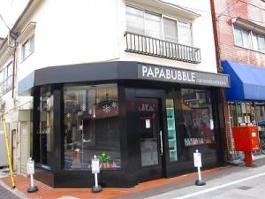 パパブブレ/papabubble