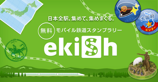 エキッシュ
