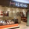 【東京駅で牛タン】伊達の牛たん本舗 KITTE丸の内店