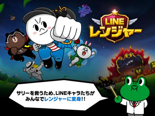 LINEレンジャー1