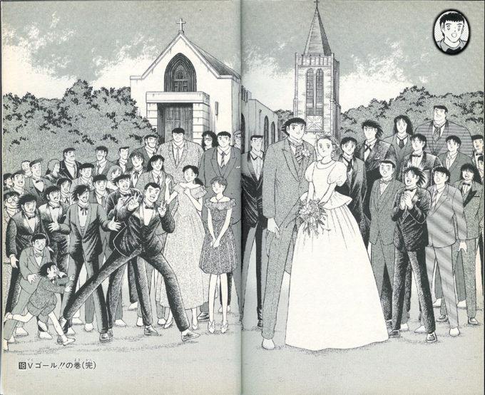 キャプテン翼 結婚