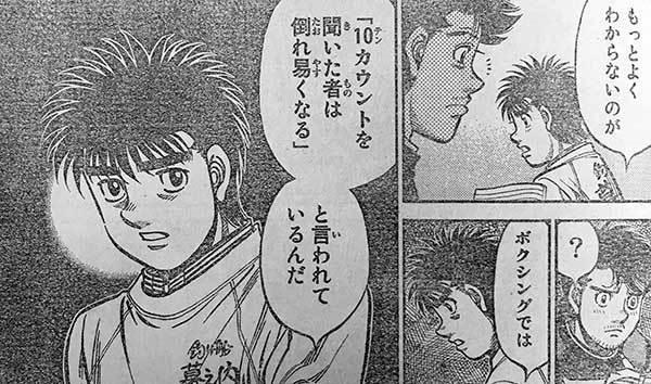 はじめの一歩 漫画