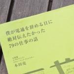 元電通CMプランナー本田亮著、僕が電通を辞める日に絶対に伝えたかった79の仕事の話を読んで