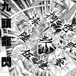 北海道編も連載のるろうに剣心、武装錬金を書いた和月伸宏はどんな漫画家?
