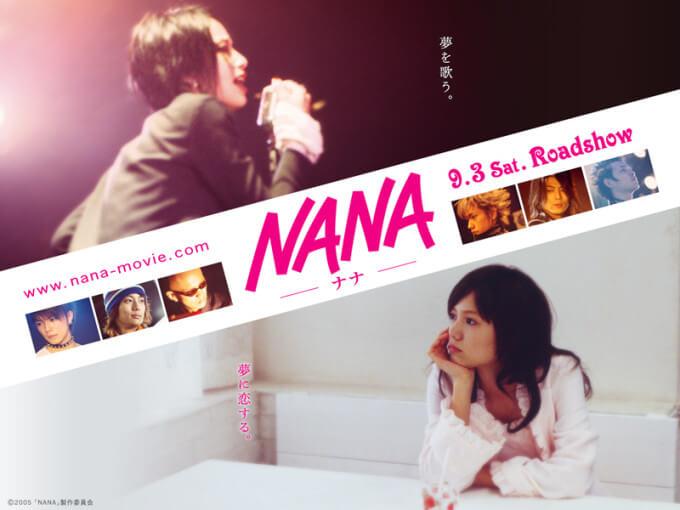 矢沢あい NANA 映画