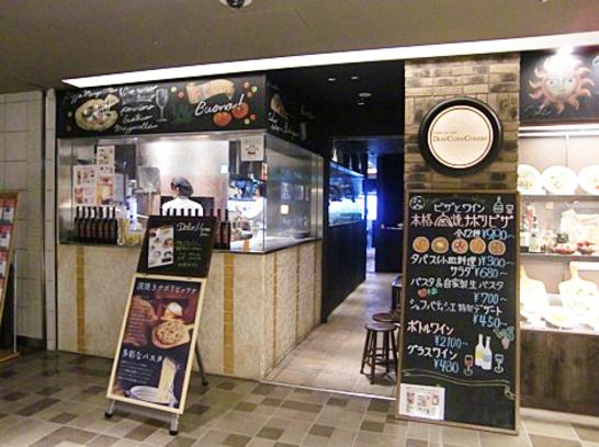 五反田 窯焼きピザ&イタリアン DON CONA CONERY