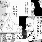 ドラマ、映画化もされた衝撃の最終話のライアーゲームの作者甲斐谷忍はどんな漫画家?