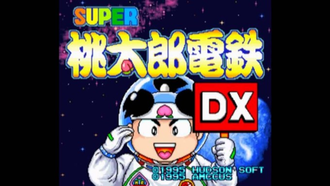 桃鉄DX スーファミ