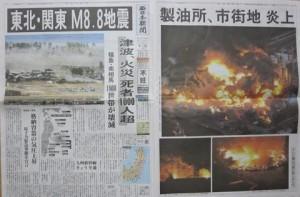 2011年3月11日 東北地方太平洋沖地震