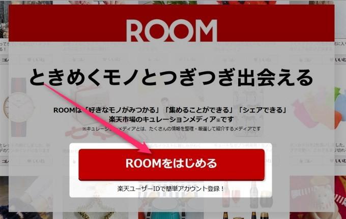 楽天room(楽天ルーム)