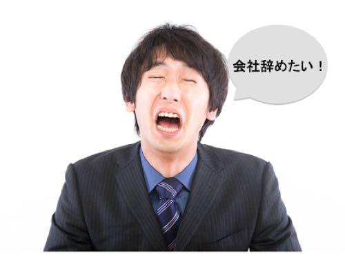 千葉市で新卒入社した企業をすぐ辞めて、簡単に転職、再就職を無事に成功させた方法