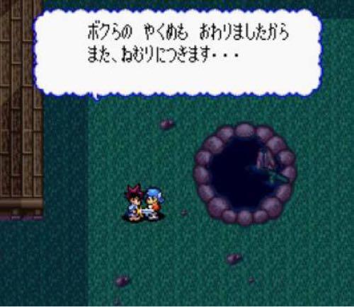 剣勇伝説YAIBA スーファミ