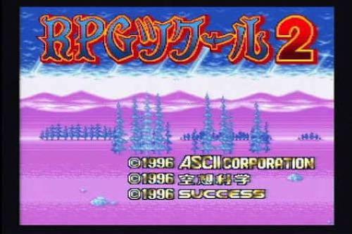 RPGツクール2 スーファミ