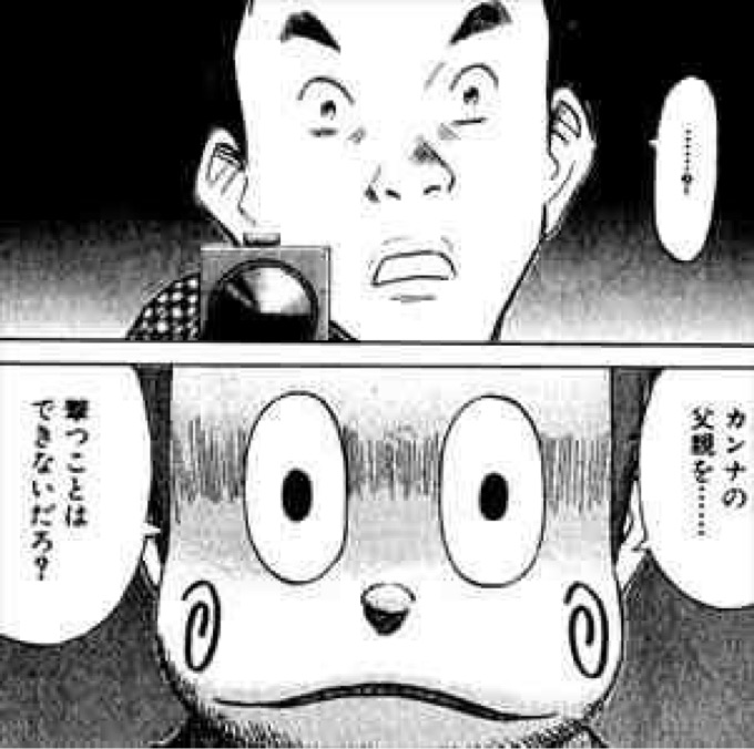 浦沢直樹 20世紀少年