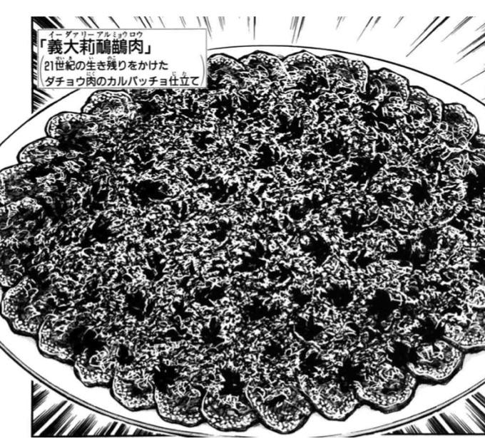 鉄鍋のジャン ダチョウ料理