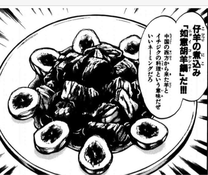 羊料理 鉄鍋のジャン