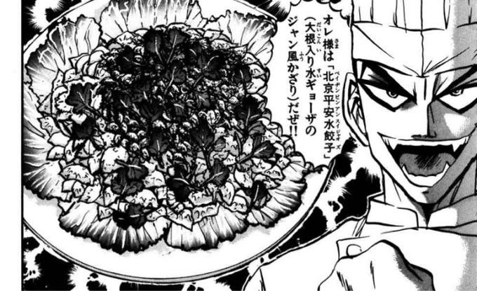 鉄鍋のジャン 餃子料理