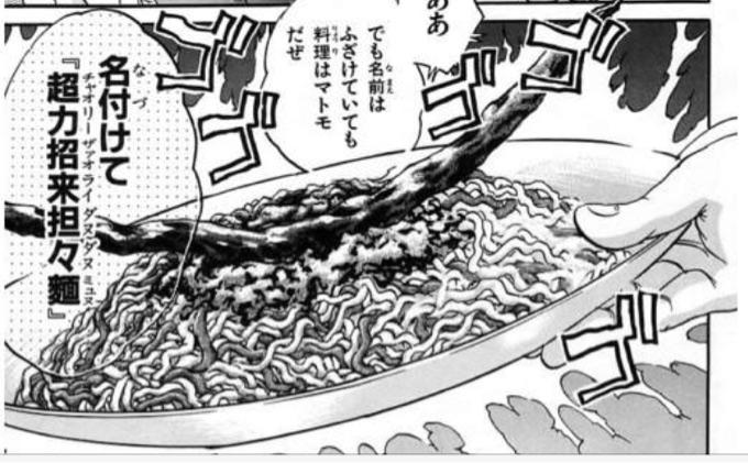 鉄鍋のジャン 坦々麺