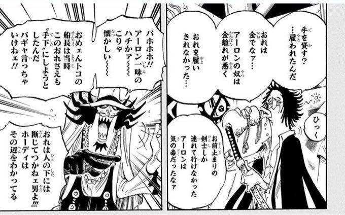 ワンピース 魚人島 剣豪