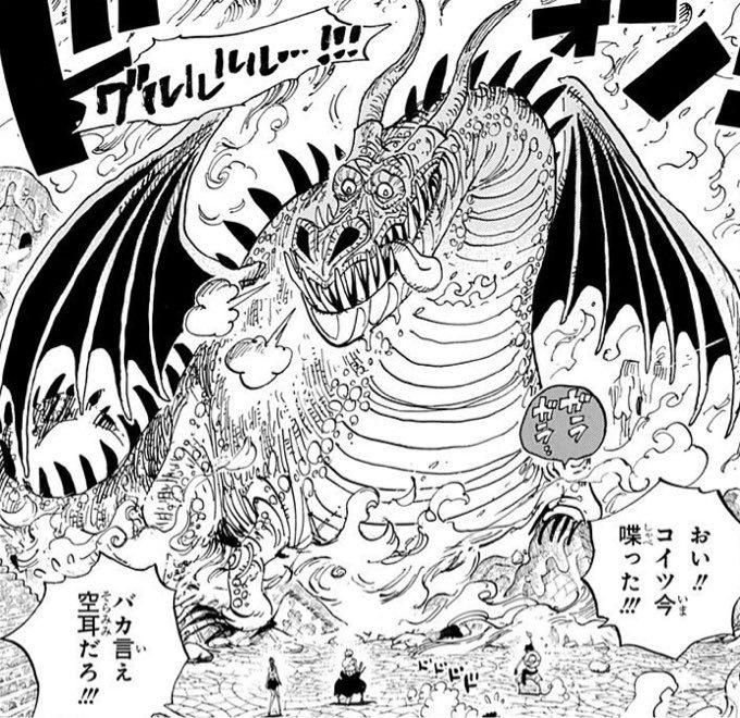 ベガパンク ドラゴン