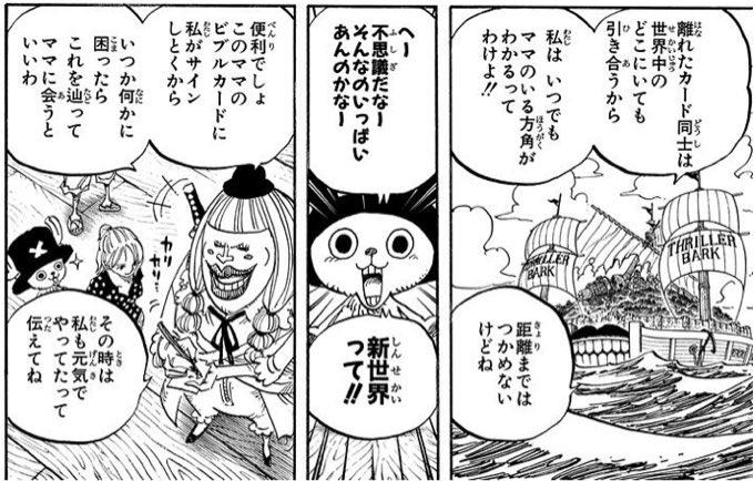 【ワンピース考察】ゾロの新たな刀?くま登場!ローラの母親 ...