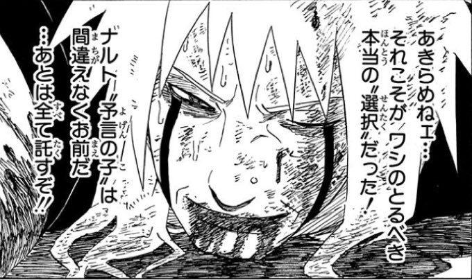 伝説の3忍