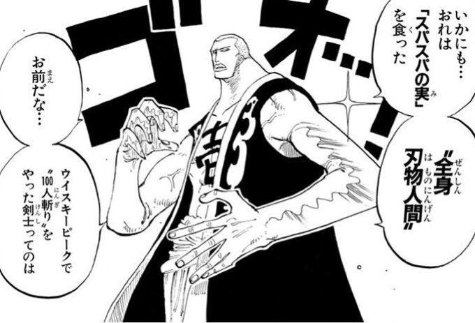 Mr.1 ダズ・ボーネス