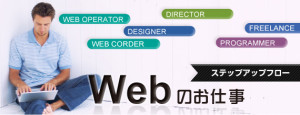 web 仕事