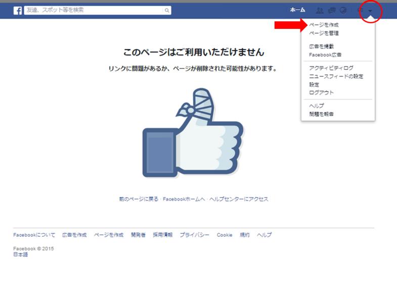 Facebookページ 作成